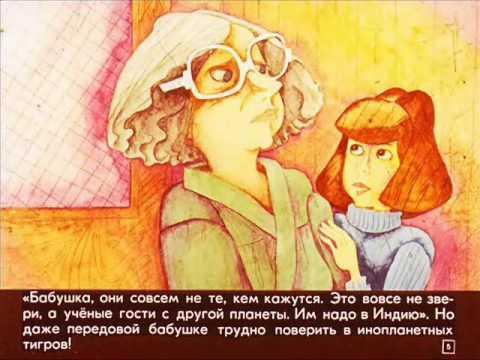 Краткий обзор книги: Кир Булычев Заповедник сказок.