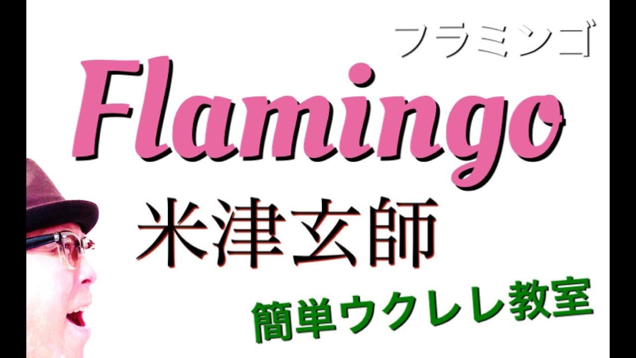 Flamingo・フラミンゴ / 米津玄師【ウクレレ 超かんたん版 コード&レッスン付】GAZZLELE