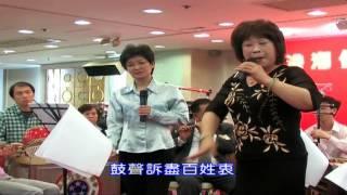 演唱者: 鄭玩英(演夢龍), 吴佩玲(演春香) 2009/05/29潮僑公益協進會舉...