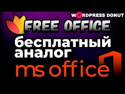 Free Office: лучший бесплатный текстовый редактор-аналог Microsoft Office