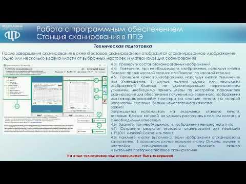 Видеолекция для технического специалиста: Сканирование ЭМ в ППЭ