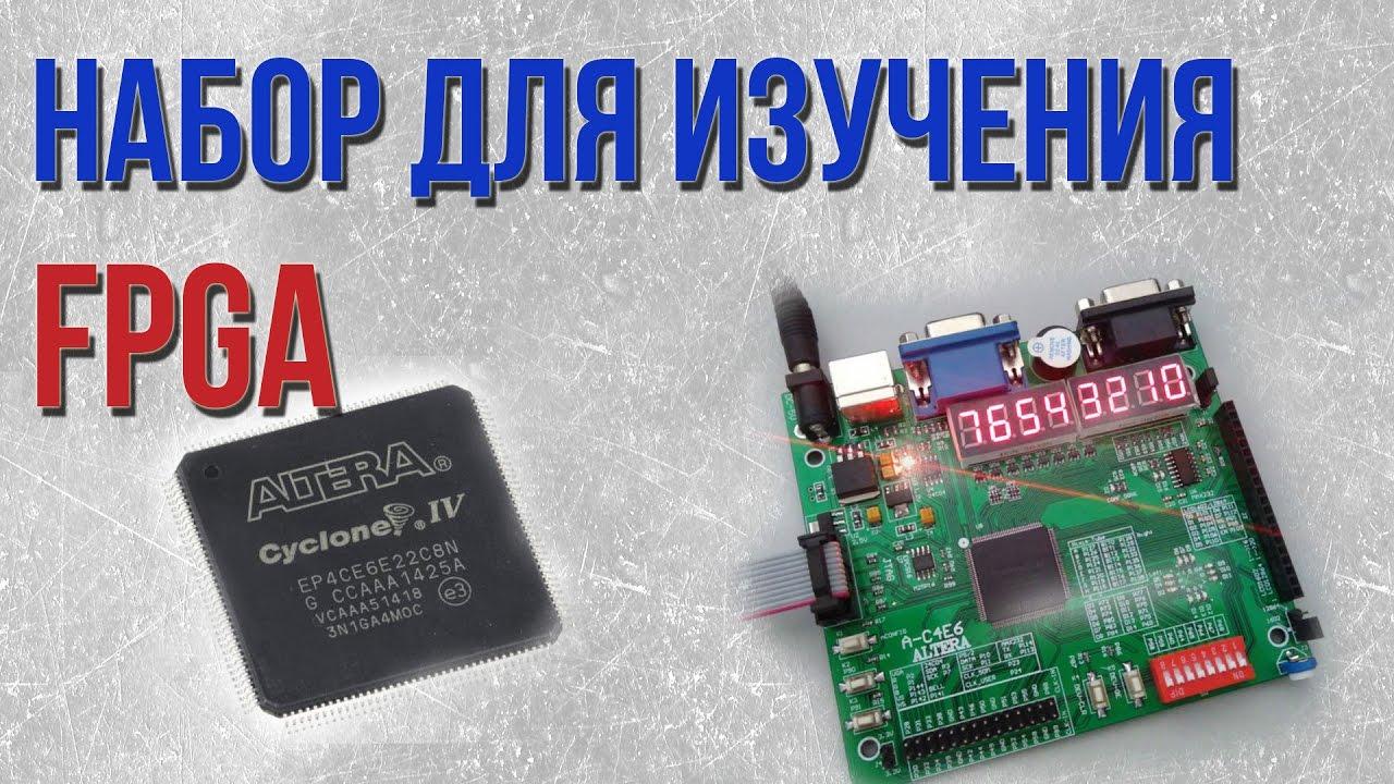 Набор для изучения FPGA | Altera Cyclone