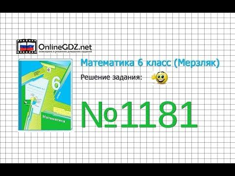 Задание №1181 - Математика 6 класс (Мерзляк А.Г., Полонский В.Б., Якир М.С.)