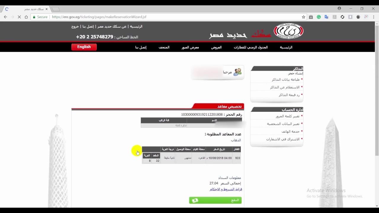 كيفية حجز تذاكر القطار اون لاين من موقع سكك حديد مصر Youtube
