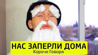 Download КОРОЧЕ ГОВОРЯ, НАС ЗАПЕРЛИ ДОМА - ТимТим. Mp3 and Videos
