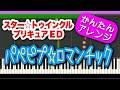 パペピプ☆ロマンチック【スター☆トゥインクルプリキュアED主題歌】初心者向けゆっくり簡単ピアノ
