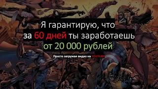 КАК ЗАРАБОТАТЬ 20000 РУБЛЕЙ ЗА 5 ДНЕЙ / СБЕРБАНК / БУРГЕРКИНГ / РОКЕТБАНК