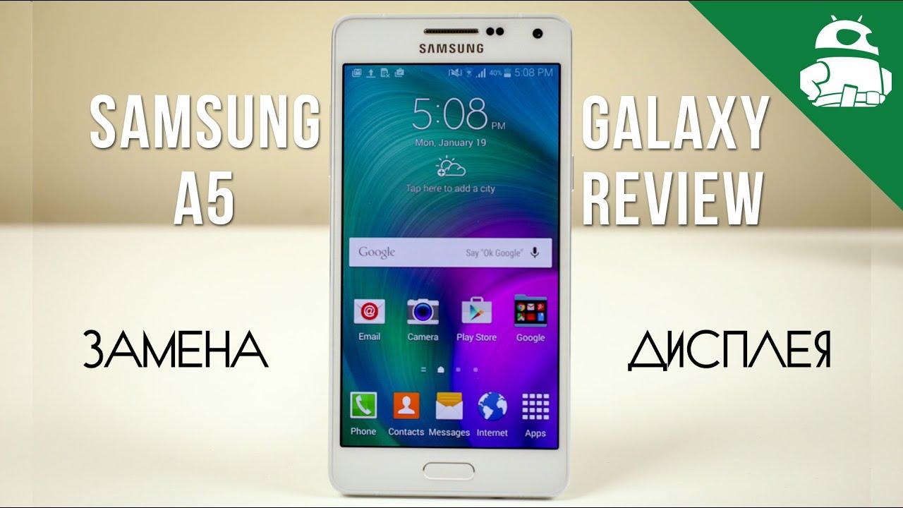 Цена и технические характеристики смартфона samsung galaxy a5 (2016). Экран 83. Камера 71. Звук 78. Текущая стоимость 70. Общая оценка 76. Всем привет какой мне телефон купить самсунг галакси а5 2016 или а5 2017.