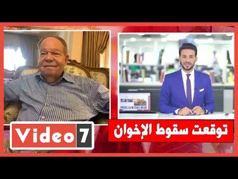 فتحى سرور لـ-تليفزيون اليوم السابع-: توقعت سقوط -الإخوان-.. فيديو