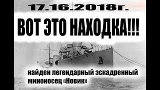 ОСЬ ЦЕ ЗНАХІДКА.У Фінській затоці виявили легендарний ескадрений міноносець «Новік»#Росія онлайн
