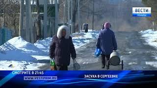 «Вести: Приморье»: «Жизнь, как в блокадном Ленинграде». Село Сергеевка существует без воды. 2