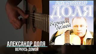 Александр Доля - Вернусь домой 2010