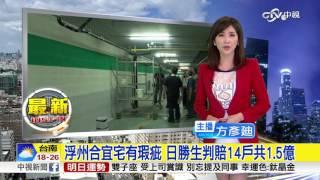 浮州合宜宅有瑕疵 日勝生判賠14戶共1.5億│中視新聞 20170118
