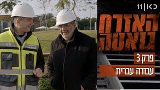 האזרח גואטה | מה הקשר בין תאונות עבודה לליקויי בנייה? - פרק 3 - עבודה עברית