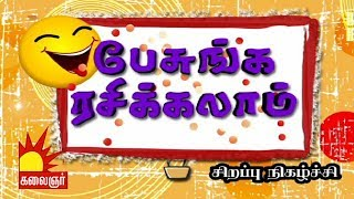 Pesunga Rasikkalam 31-08-18 – Fun Filled Vox Pop | Tongue Twister | Kalaignar TV