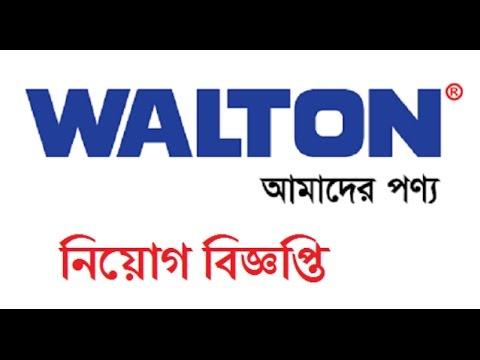 Walton Group Job Circular 2017 || bd job news || walton new job circular 2017