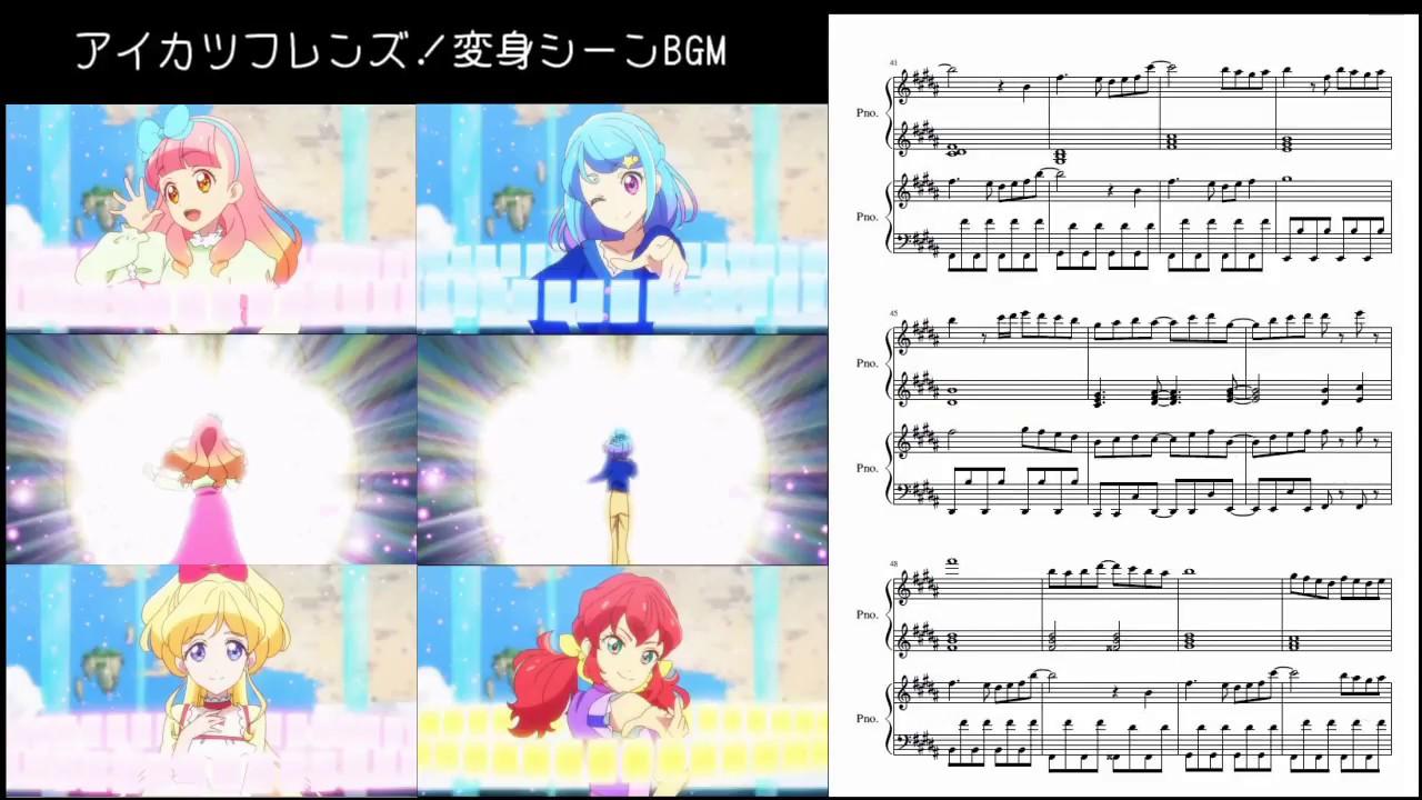 【ピアノ連弾】アイカツフレンズ!変身シーンBGM【楽譜あり】