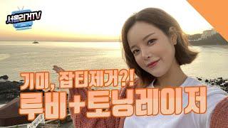 ★루비+토닝레이저★모델 수진님의 기미,잡티제거 색소치료