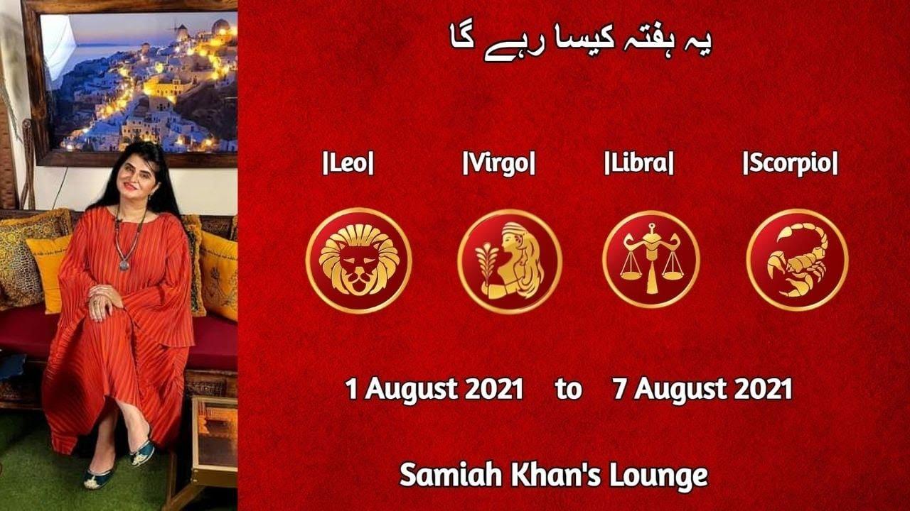 |Leo|  |Virgo|  |Libra|  |Scorpio|  | 1 August 2021 to 8 August 2021 |  | Samiah Khan's Lounge |
