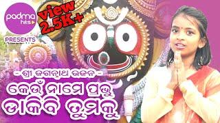 Gambar cover Keun Name Prabhu Dakibi Tumaku | କେଉଁ ନାମେ ପ୍ରଭୁ ଡାକିବି ତୁମକୁ ...| Jagannath Bhajan