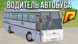 водитель Автобуса и Маршрутки на Радмир РП - Radmir RP CRMP