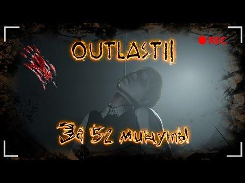 Outlast 2 за