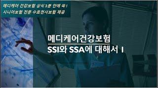소셜연금(SSA)과 생계보조비(SSI)#1에 대해서 /…