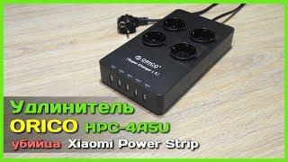 Удлинитель ORICO HPC-4A5U - Китайский сетевой фильтр, убийца Xiaomi Power Strip