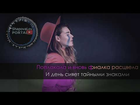 KAZKA Плакала (RUS) Shapovalov Metal Karaoke Cover