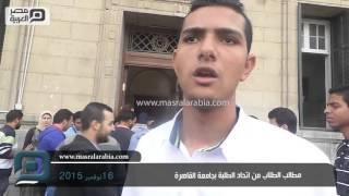 مصر العربية   مطالب الطلاب من اتحاد الطلبة بجامعة القاهرة