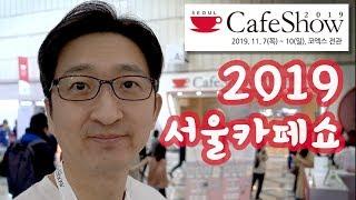 2019서울카페쇼 다녀왔어요~!!! Seoul cafe…