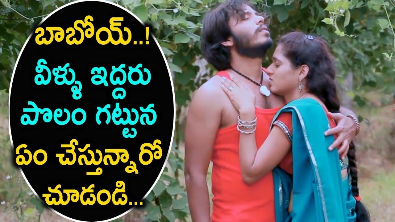 బాబోయ్..! వీళ్ళు ఇద్దరు పొలం గట్టున ఏం చేస్తున్నారో చూడండి... | Telugu movie Intresting Love Scenes
