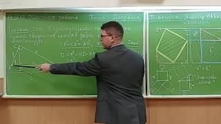 "Урок геометрии в 8Ф РЛ 19.01.18 ""Теорема Пифагора"""