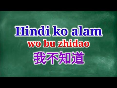 #01 Tagalog to Chinese (Mandarin)I don't know in Mandarin