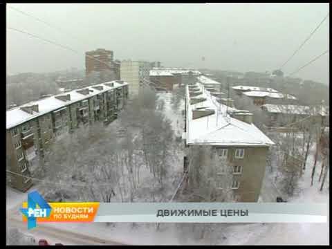 Цены на недвижимость в Иркутской области растут и падают .