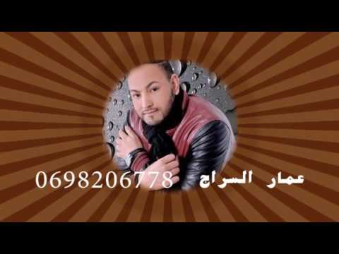 Jadid omar saraj lhit 2017 (Official  Aoudio)tiflet جديد عمر سراج هيت