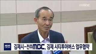 [뉴스데스크] 김제시-전주MBC, 김제시티투어 협약