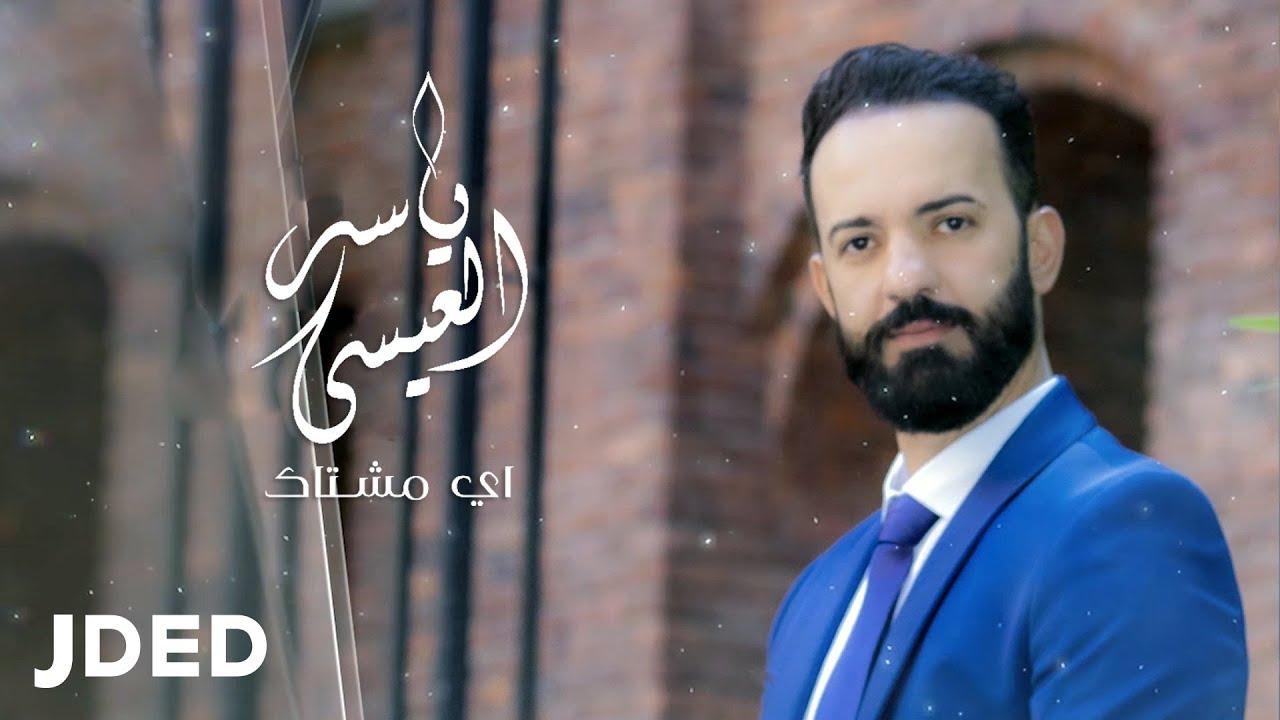ياسر العيسى - إي مشتاك (حصرياُ) | 2020