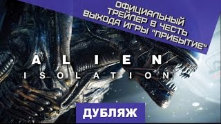 Alien: Isolation. Трейлер