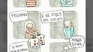"""Комикс """"МАША БЛИН"""""""