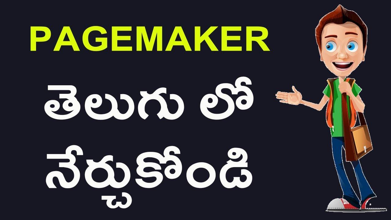 Pagemaker Tutorial In Telugu Part 4