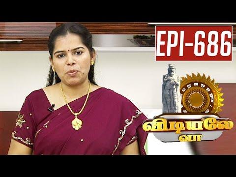 Flattened Rice Sweet Recipe | Vidiyale Vaa | Unavu Parambriyam | Epi 686 | 28/12/2015