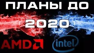 Текущие планы AMD и Intel до 2020 года