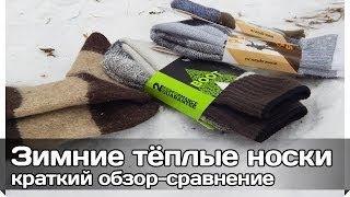 [РВ] Обзор-сравнение зимних тёплых носков