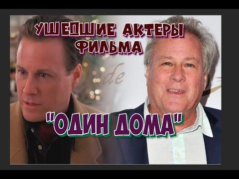 """УШЕДШИЕ АКТЕРЫ КОМЕДИИ """"ОДИН ДОМА""""."""