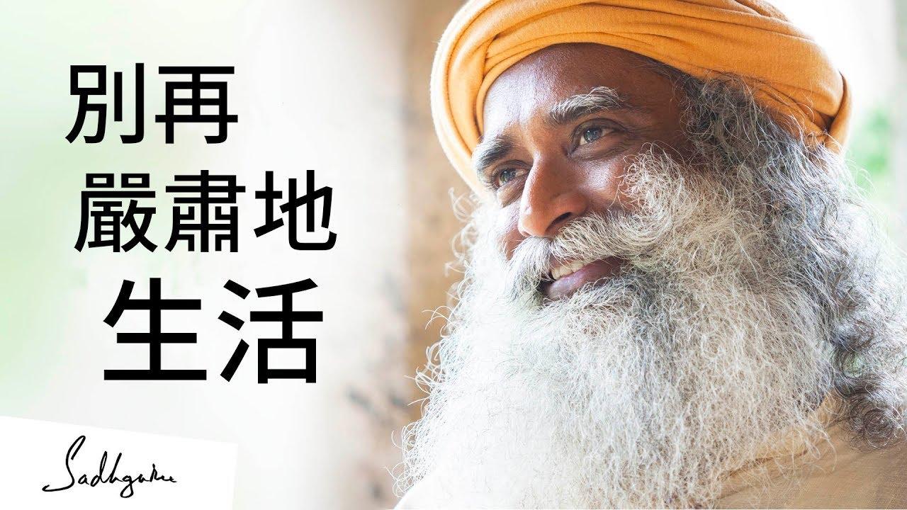 別再嚴肅地生活   Sadhguru (薩古魯) - YouTube