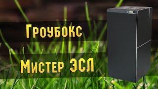 #8 Гроубокс | Мистер ЭСЛ (1-2 места)(, 2016-12-29T09:03:56.000Z)