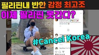 분노한 필리핀 사람들 이제 한국사람은 필리핀 못가나요?