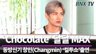 동방신기 최강창민(Changmin), Chocolate 같은 완벽비주얼 MAX - RNX tv