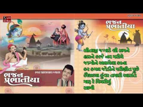Prabhatiya   Pranlal Vyas   Best Of Prabhatiya   Top Gujarati Bhajan   Morning Songs
